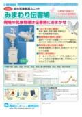 総合気象観測ユニット「みまわり伝書鳩」カタログ