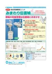 総合気象観測ユニット「みまわり伝書鳩」カタログ 表紙画像