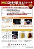 DH赤外線 省エネバーナ 省エネルギーCO2削減 表紙画像