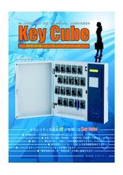 オフィス用セキュリティ機器 鍵管理BOX「キーキューブ」シリーズ 表紙画像