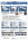 マット型空気緩衝材「エアーマット」の製品カタログ