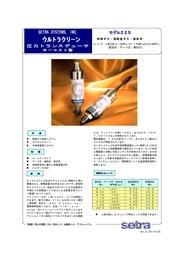 セトラ社 ウルトラクリーン圧力センサ モデル225シリーズ 表紙画像