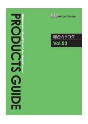 株式会社フレックスシステム 製品総合カタログVol.03 表紙画像