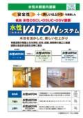 水性木部室内塗装 「水性VATONシステム」