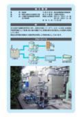 【リーチフィルター納入事例】大手自動車工場 表紙画像