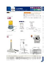 LED報知器 ニコFAX VL04S 製品カタログ 表紙画像