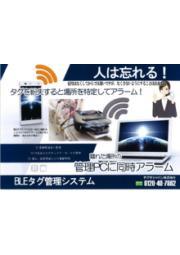 『BLEタグ管理システム』 表紙画像