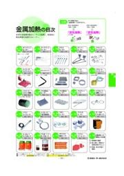 金属加熱用ヒーター総合カタログ 表紙画像