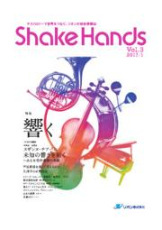 技術情報冊子【Shake Hands】vol.3 特集:響く 表紙画像