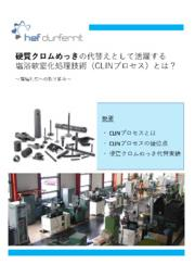 REACH規制適合『塩浴軟窒化処理技術(CLINプロセス)』 表紙画像