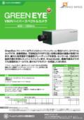 ハイパースペクトルカメラ 400~1000nm Green Eye 表紙画像