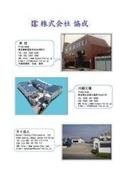 株式会社協成−フォトエッチング 表紙画像