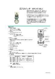 圧力スイッチ SPS-8T-HL1 表紙画像
