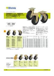 重荷重仕様 溶接鋼板製キャスター『LS-VLE-405K』 表紙画像