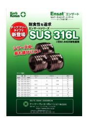 【サイズ拡充】インサートナット『エンザート SUS316L』 表紙画像