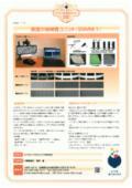 表面欠陥検査ユニット『SSMM-1』