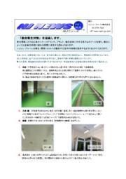 資料『NJニュース Vol.33』 表紙画像