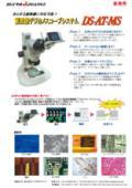 顕微鏡デジカメスコープシステム『DS-AT-MSシリーズ』