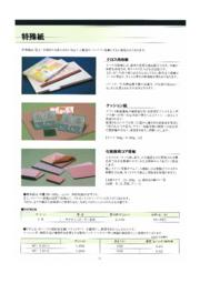特殊紙のカタログ 表紙画像