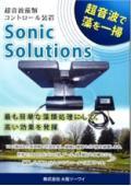 【カタログ】超音波コントロール装置ソニックソリューソンズ