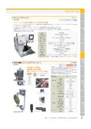 自動 圧着「ストリップクリンパー STC-220」 表紙画像