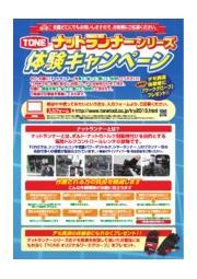 TONEナットランナーシリーズ体験キャンペーン 表紙画像