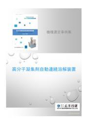 高分子凝集剤自動連続溶解装置 機種選定事例集 表紙画像