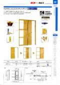 住宅建材 アルミック輸入資材 内装品 ラインナップ
