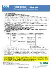 ISTA 1G  Non-Simulation 表紙画像