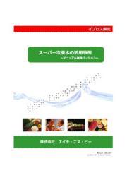 除菌水『スーパー次亜水』活用事例集 表紙画像