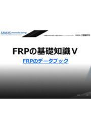 技術小冊子『FRPの基礎知識4』 ※無料ダウンロード進呈中 表紙画像