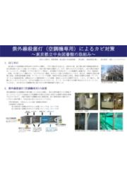 文化財保存修復学会第37回大会 東京都立中央図書館発表論文 表紙画像
