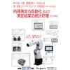 京二&第一測範_内径測定自動化ロボットシステム.jpg