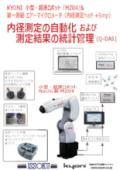 不二越MZ04&一測エアマイクロ 内径測定自動化ロボットシステム 表紙画像