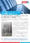 ガラス製カーテンウォールのASTM規格に適合した両面粘着テープ テサ ACXplus70200 表紙画像
