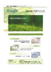 株式会社ベネフィット「会社案内」のカタログ 表紙画像