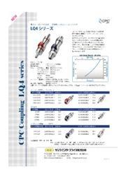 カップリング|CPCカップリング LQ4シリーズ(液冷用途専用) 表紙画像