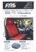 自動車用シートカバー兼水難事故避難用装着具『FRS』 表紙画像
