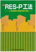 地盤補強工事『RES-P工法』 表紙画像
