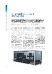 【導入事例・工業向け計量】高精度組み込み型計量センサ WXS 2014年4月号 表紙画像