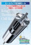高性能冷却ロール 結露が発生しない『ヒートパイプ式冷却ロール』