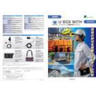 リアルタイム情報共有システム U-BOX WITH 表紙画像