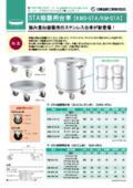 STA容器用台車(SUSウレタン車/SSゴム車)【KMS-STA/KM-STA】 表紙画像