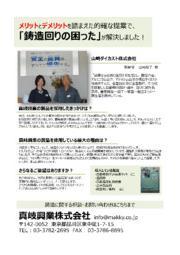 お客様の声1 山崎ダイカスト株式会社様 表紙画像