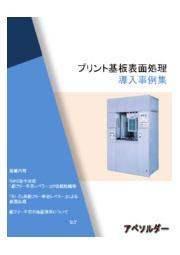 【導入事例】「Sn-Cu系鉛フリー半田レベラー」による表面処理 表紙画像