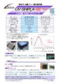 水銀フリー紫外線光源『UV-SHiPLA-SS』
