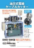油圧式電線ケーブルカッター『SWD-90K型』
