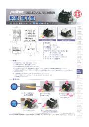 瞬間結線端子盤『UF6501』 表紙画像