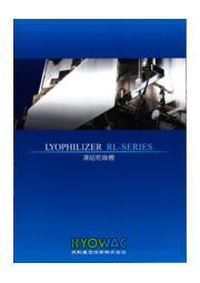 医薬生産用 凍結乾燥機(三重熱交換トラップ方式) 表紙画像