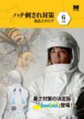 ハチ刺され対策商品カタログ R9490142001